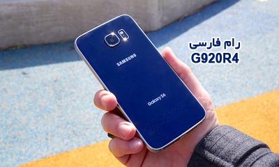 رام فارسی G920R4 پورت شده از G920F اندروید 7