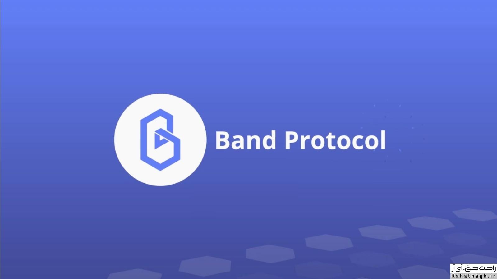 https://s19.picofile.com/file/8431572142/band_protocol_%D8%B1%D8%A7%D8%AD%D8%AA_%D8%AD%D9%82.jpg