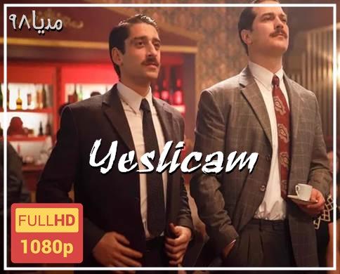 دانلود سریال ترکی یشلیچام Yeslicam با زیرنویس فارسی