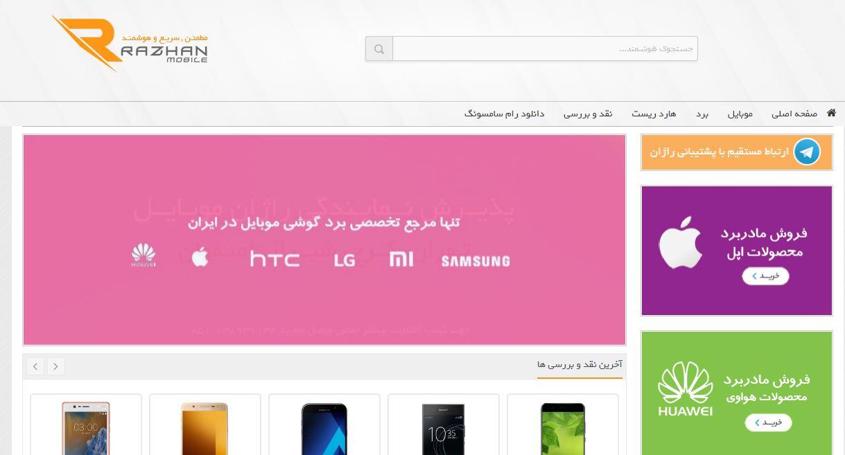 صفحه اصلی سایت راژان موبایل مشهد فروشنده قطعات الکترونیکی و موبایل و برد های موبایل به مردم بدبخت