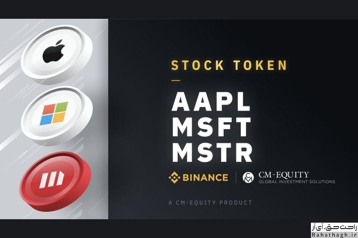 https://s19.picofile.com/file/8431859018/binance_stock_tokens_%D8%B1%D8%A7%D8%AD%D8%AA_%D8%AD%D9%82.jpg