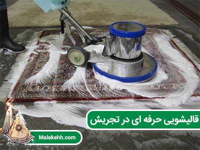 قالیشویی خوب در تجریش