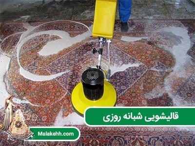 قالیشویی حرفه ای در تجریش