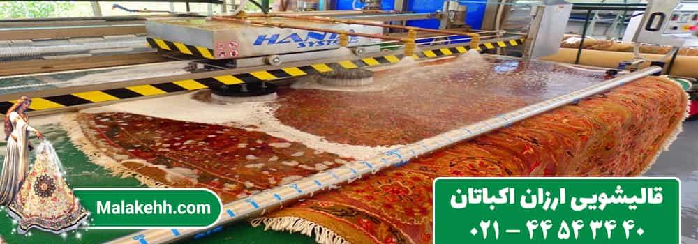 قالیشویی ارزان اکباتان