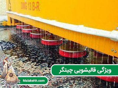 قالیشویی ارزان چیتگر