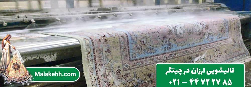 قالیشویی مجاز دریاچه چیتگر