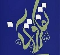 کتاب تفکر قرآنی