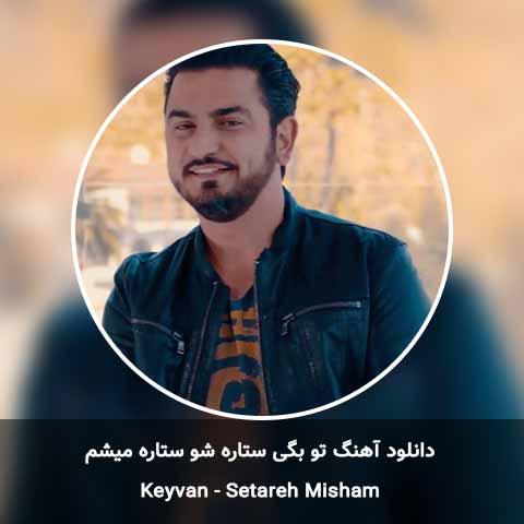 https://s19.picofile.com/file/8432231392/keyvan_setareh_misham.jpg