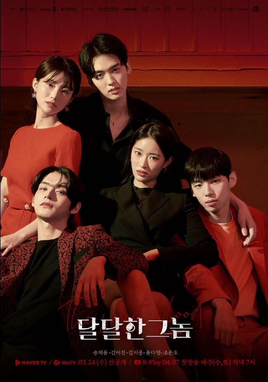 [تصویر:  the_sweet_blood_2021_web_drama_official_posters_5.jpg]