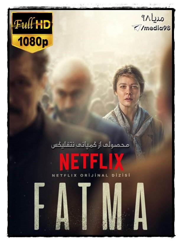 دانلود سریال ترکی فاطمه Fatma با زیرنویس فارسی