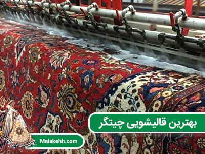 بهترین قالیشویی چیتگر