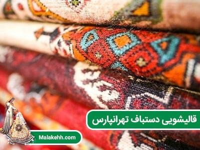 قالیشویی دستباف تهرانپارس