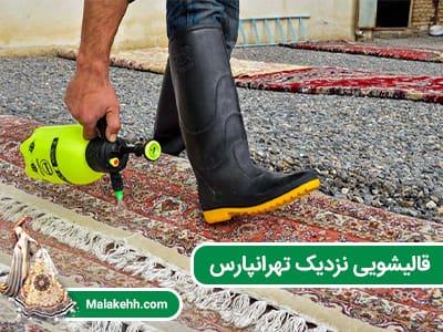 قالیشویی نزدیک تهرانپارس