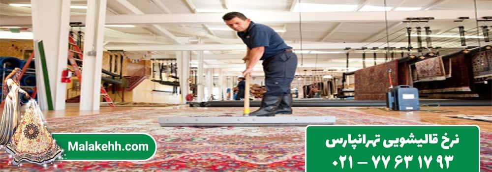 نرخ قالیشویی تهرانپارس