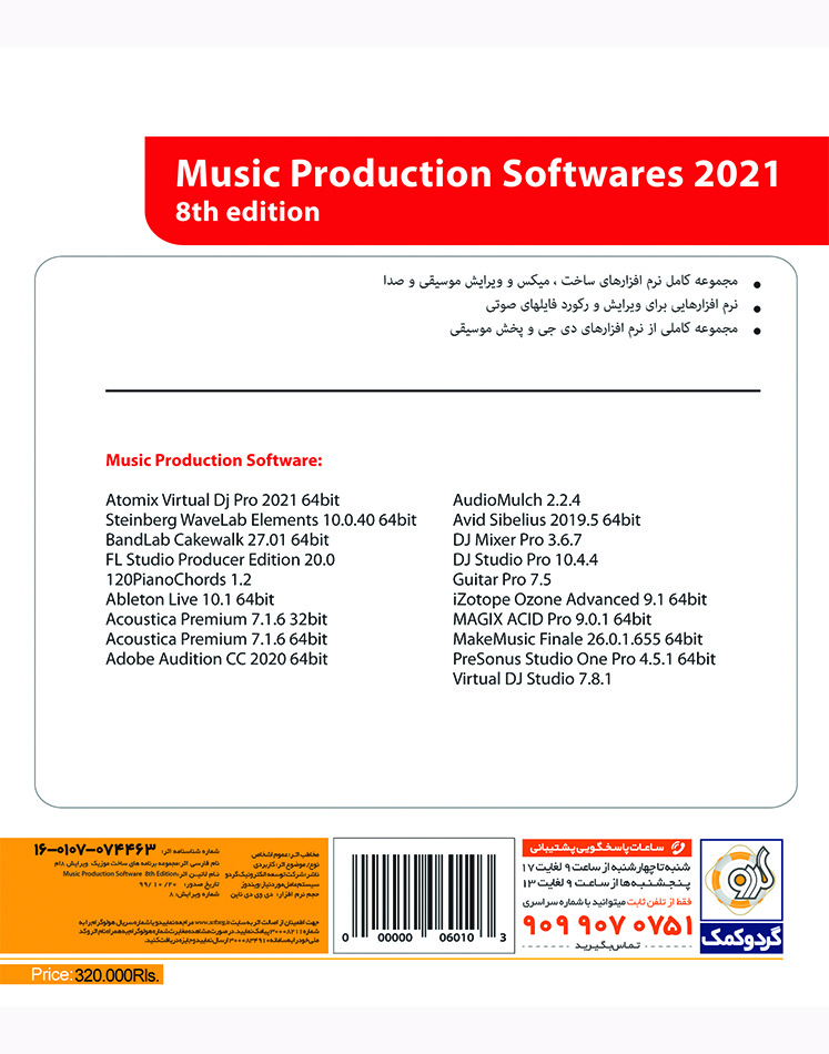 Music Production Softwares 2021