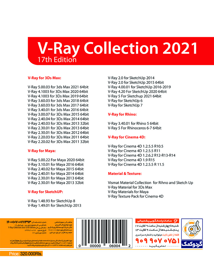 V-ray Collection 2021