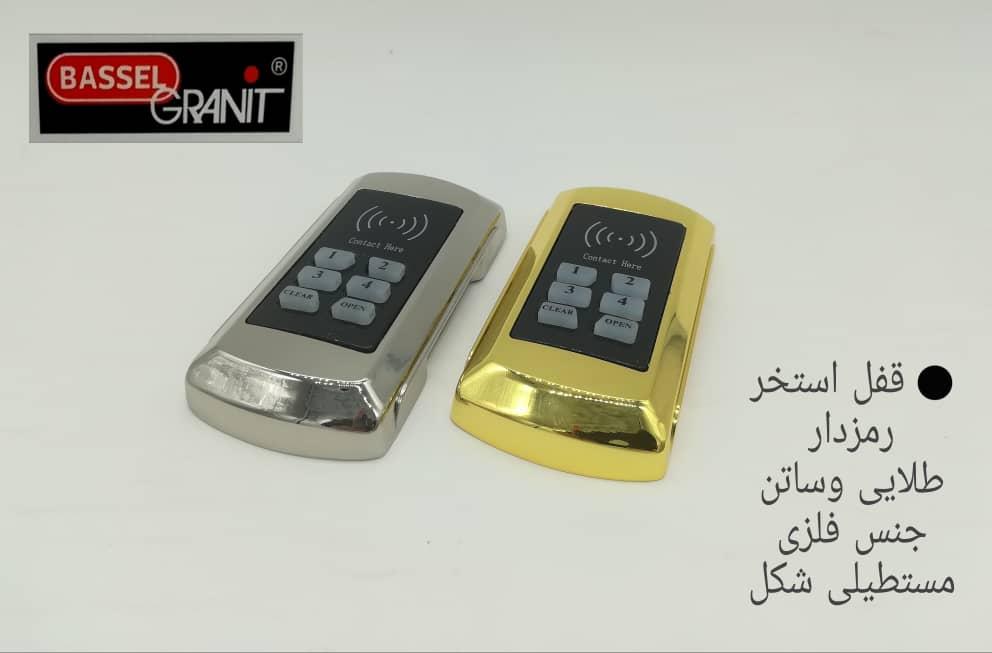 قفل استخر ، رمزدار ، رنگ : طلایی و ساتن ، جنس فلزی و مستطیل شکل