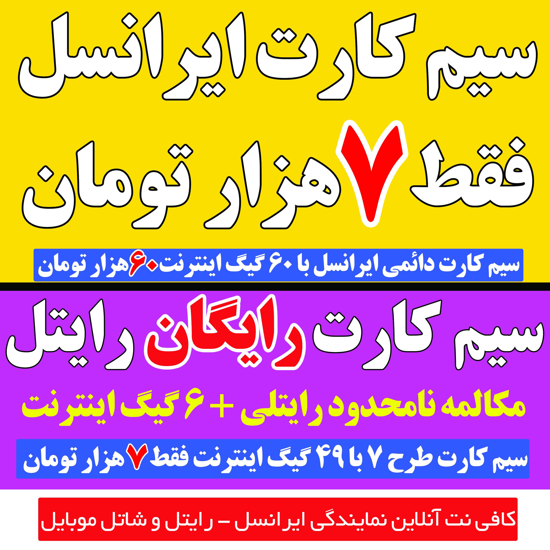 فروش سیم کارت ایرانسل و رایتل در مرودشت