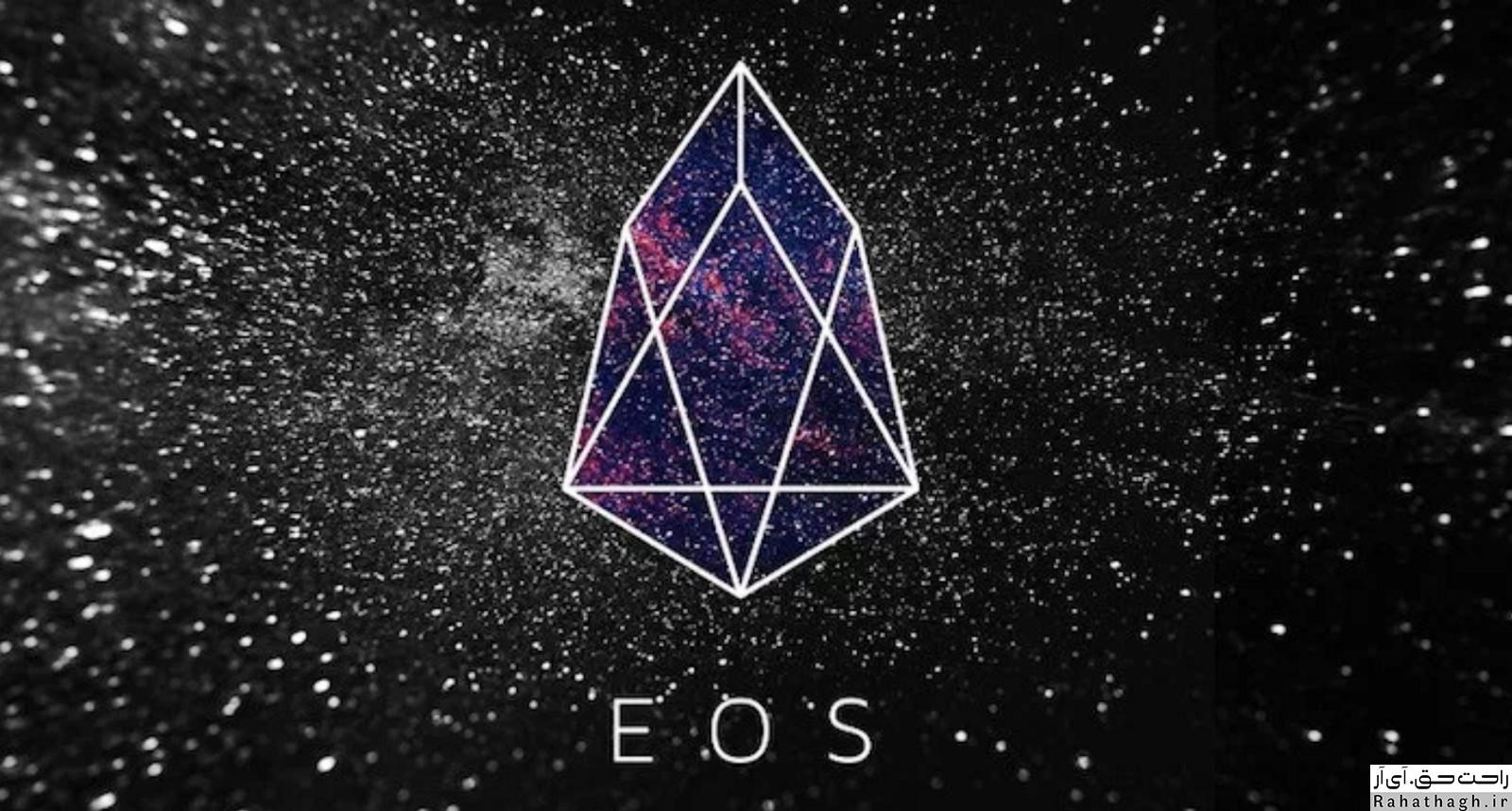 https://s19.picofile.com/file/8432927476/EOS_cRYPTOCURRENCY_%D8%B1%D8%A7%D8%AD%D8%AA_%D8%AD%D9%82.jpg