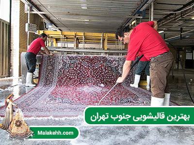 بهترین قالیشویی جنوب تهران