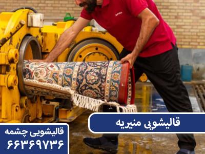 قالیشویی منیریه