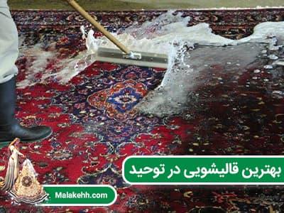 بهترین قالیشویی توحید