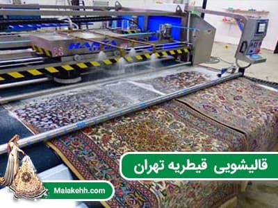 قالیشویی قیطریه تهران