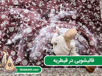 قالیشویی در قیطریه