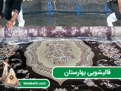 قالیشویی بهارستان