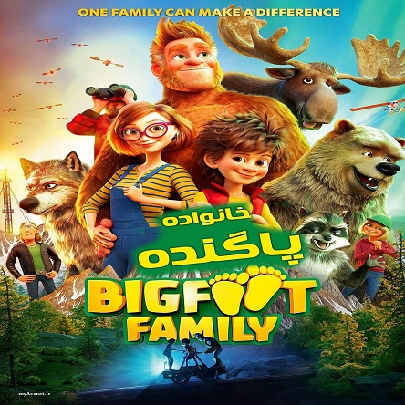 انیمیشن خانواده پاگنده - Bigfoot Family 2020