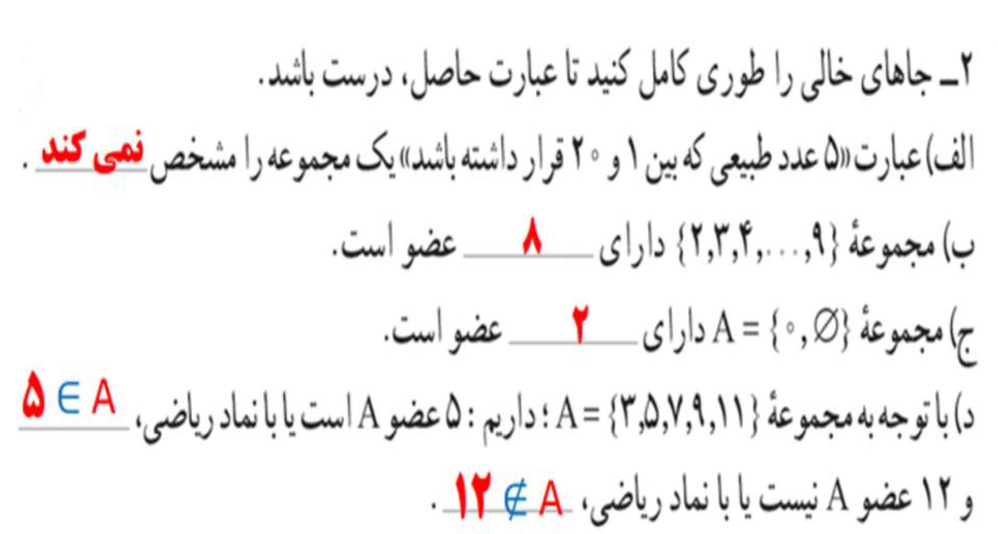 حل تمرین ریاضی نهم صفحه 5