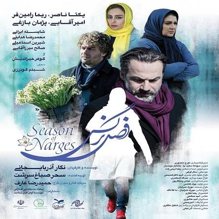 فیلم فصل نرگس - Fasl-e Narges 2017