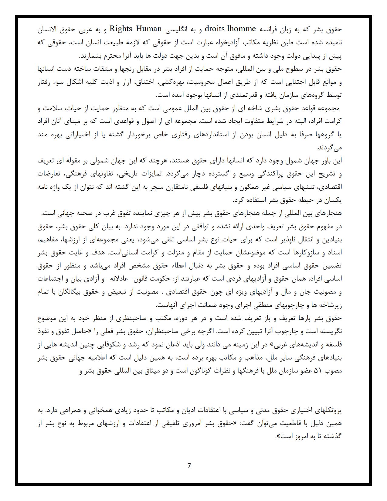 دانلود جزوه خلاصه و کتاب مبانی حقوق بشر در اسلام علی میر موسوی و صادق حقیقت pdf + نمونه سوالات تستی پی دی اف سوال های امتحانی با جواب