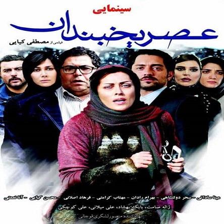 فیلم عصر یخبندان 1394 - Asre Yakhbandan 2015