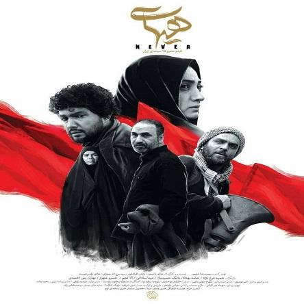 فیلم هیهات 1394 - Hihat 2015