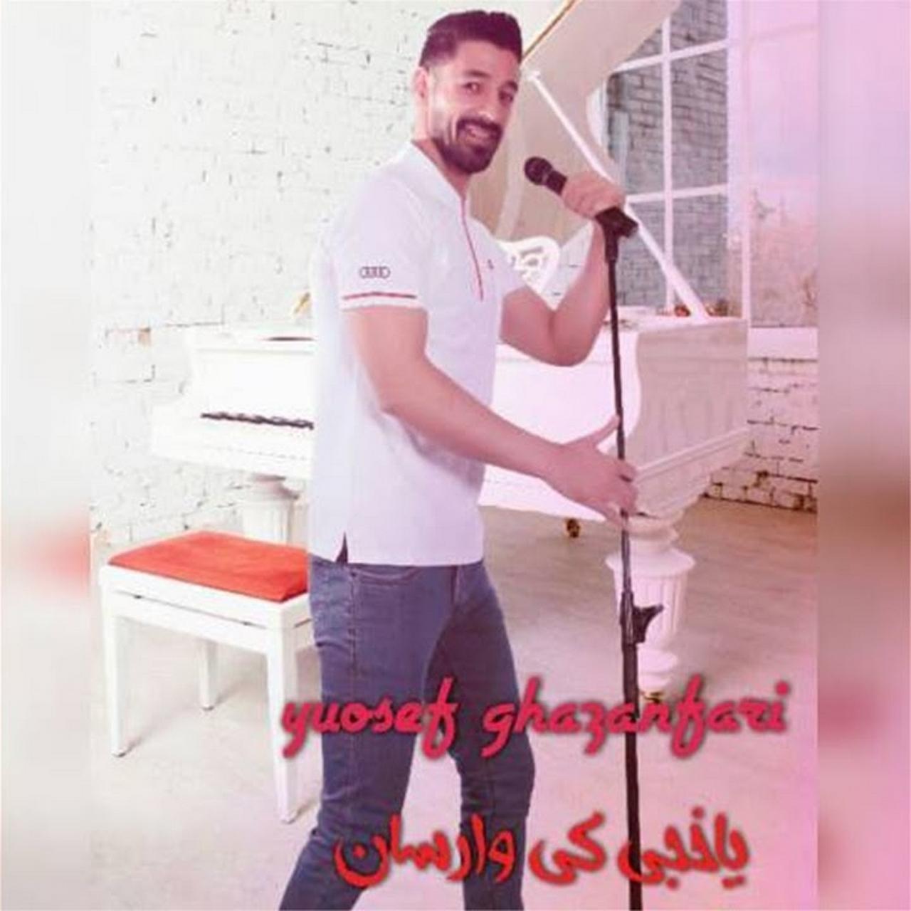 https://s19.picofile.com/file/8433586568/20Yousef_Ghazanfari_Yaxci_Ki_Varsan.jpg