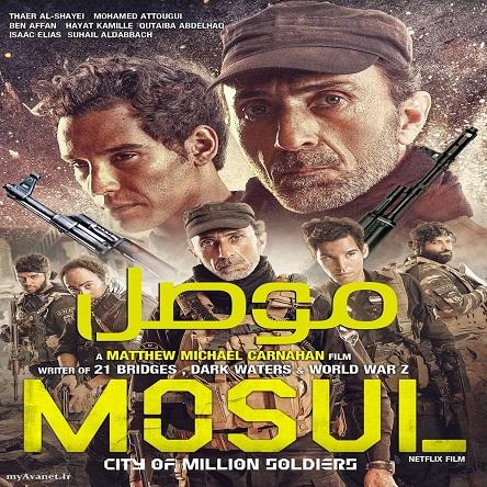 فیلم موصل - Mosul 2019