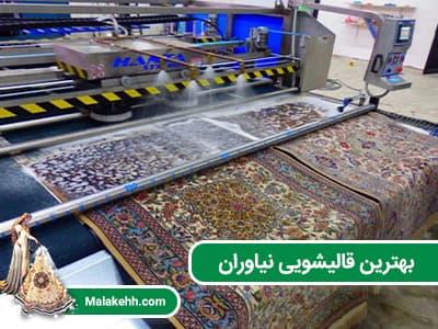 بهترین قالیشویی نیاوران