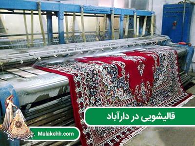 قالیشویی در داراباد