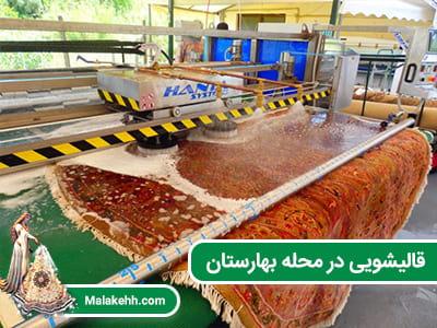قالیشویی در محله بهارستان