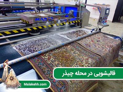 قالیشویی در محله چیذر
