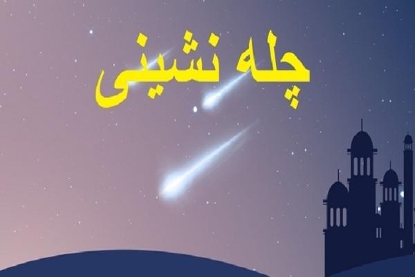 تمدید ماه مبارک رمضان با چله ترک گناه!