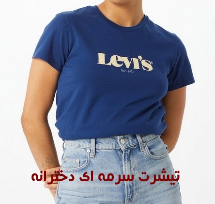 پارچه مناسب تیشرت زنانه