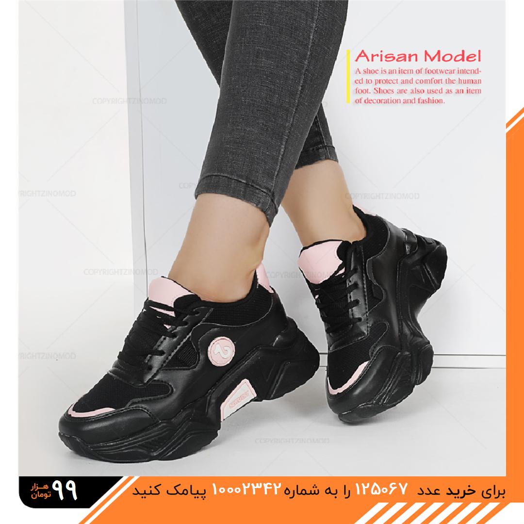عکس محصول کفش ورزشی آریسان مدل 1036