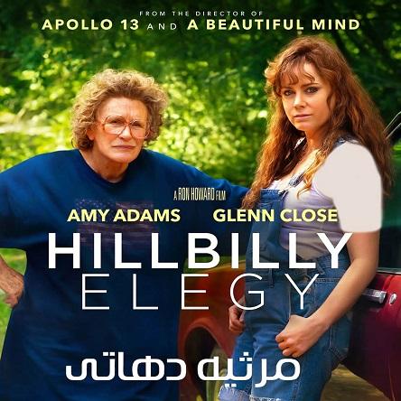 فیلم مرثیه دهاتی - Hillbilly Elegy 2020