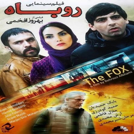 فیلم روباه ۱۳۹۳ - Roobah 2014