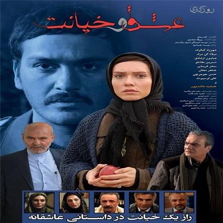 فیلم روزگاری عشق و خیانت ۱۳۹۲