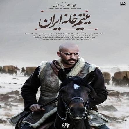 فیلم یتیم خانه ایران ۱۳۹۵