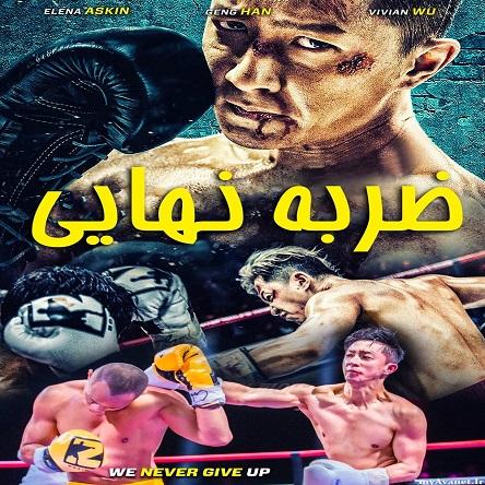 فیلم ضربه نهایی - Knock Out 2020
