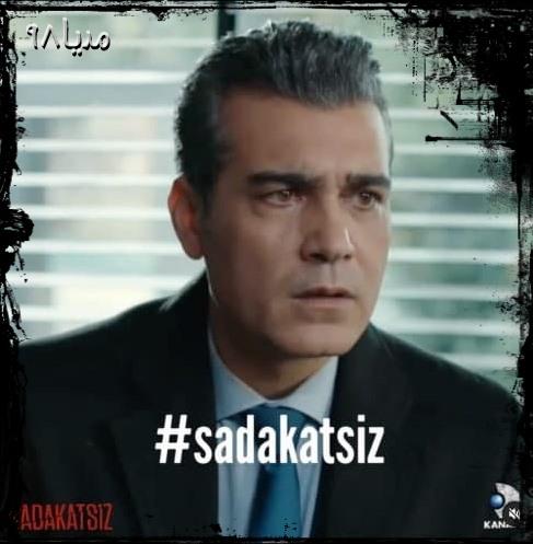 دانلود سریال ترکی بی صداقت Sadakatsiz با زیرنویس فارسی
